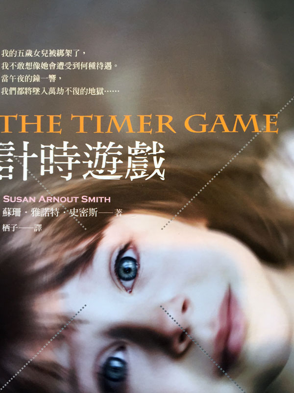 The Timer Game Chinese-Version